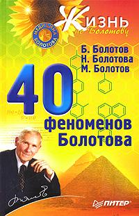 Автор: Болотов Дмитрий - 3 книги - Читать - ЛитМир