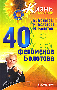 40 феноменов Болотова