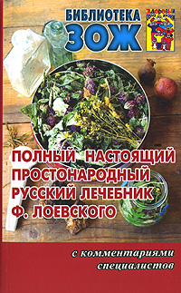 Полный настоящий простонародный русский лечебник Ф. Лоевского с комментариями специалистов